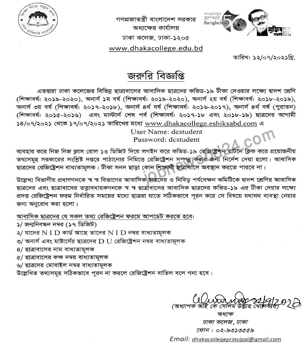 Dhaka College Student Corona Vaccine Registration