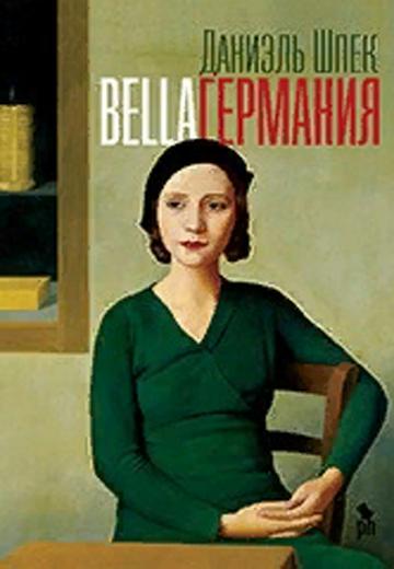 «Bella Германия» Даниэль Шпек