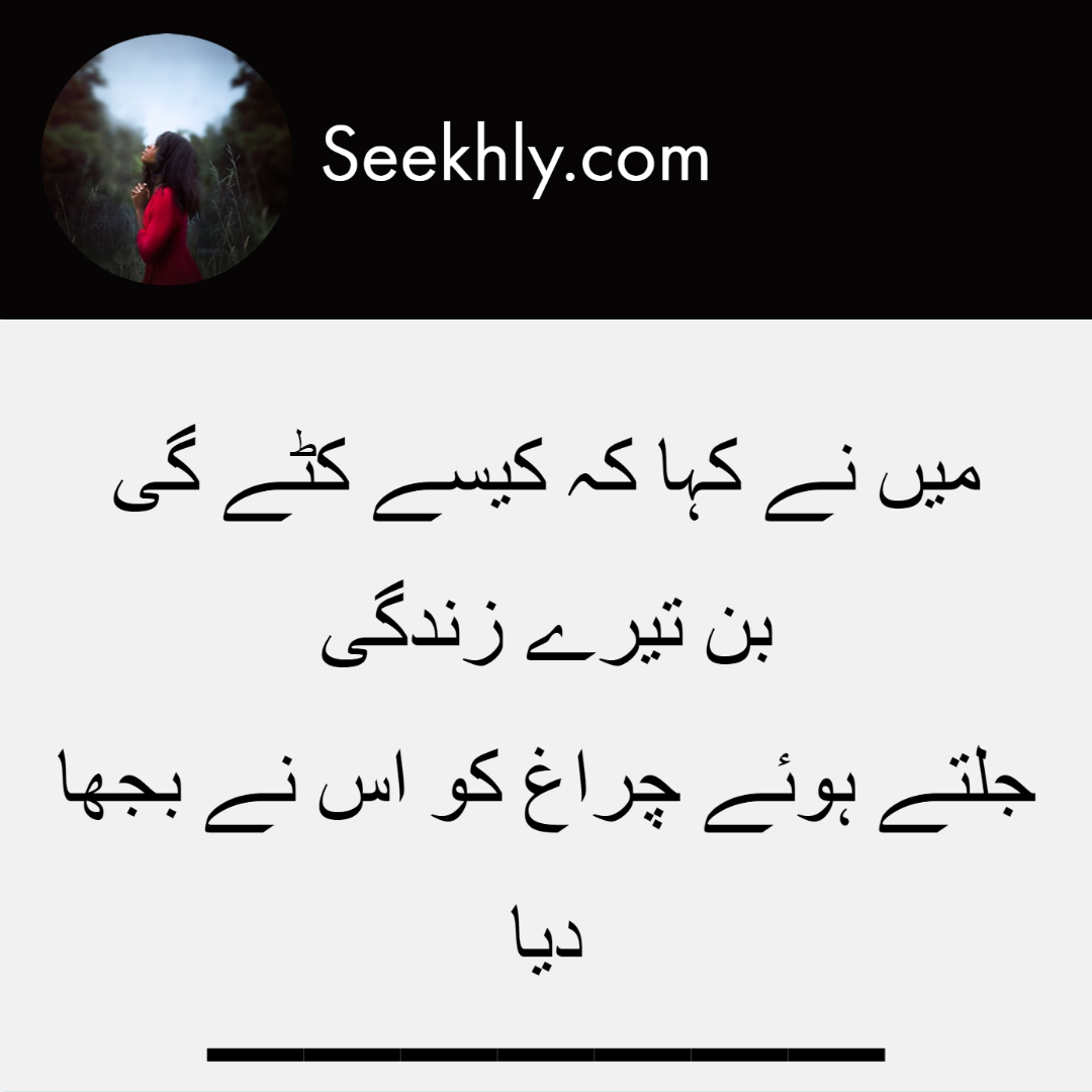 quotes-of-life-in-urdu-20-13