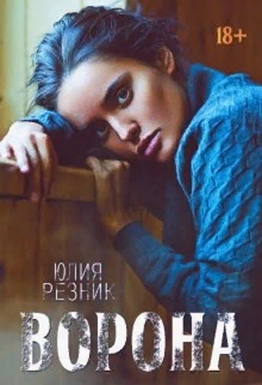 Ворона. Юлия Резник