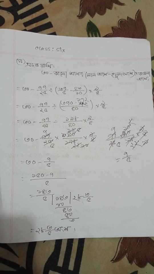Class 6 7th week math answer 3
