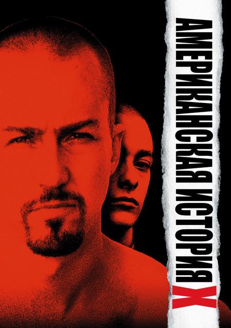 Смотреть Американская история X / American History X Онлайн бесплатно - Лидер местной банды скинхедов Дерек Виньярд прочно удерживает авторитет в своём районе....