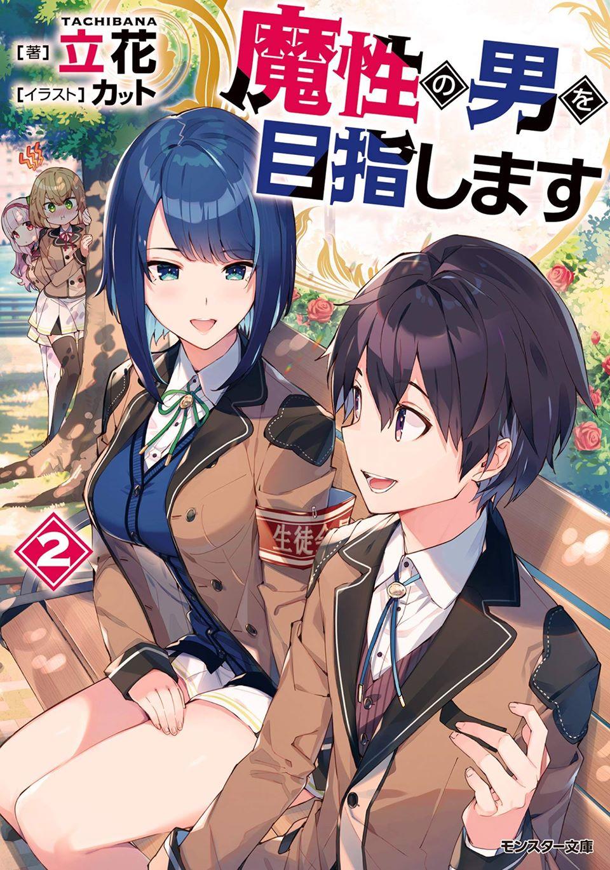 Mashou no Otoko o Mezashimasu, Harem, Romance, School of Life, Jepang, Web Novel, Bahasa Indonesia, Indo
