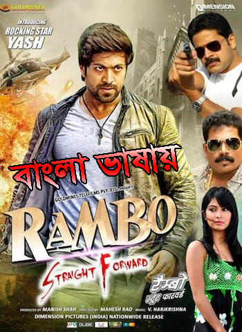 Rambo Straight Forword (2021) Bengali Dubbed 720p HDRip 1GB Download