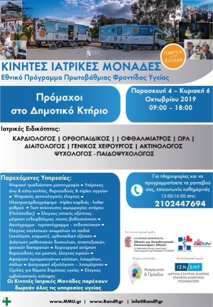 KINHTH-MONADA
