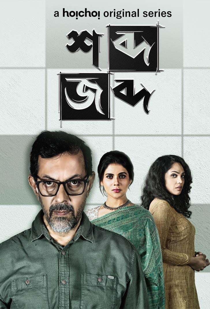 Once Upon A Crime (Shobdo Jobdo) 2021 Season 1 WEB-HD 480p Hindi 510 MB