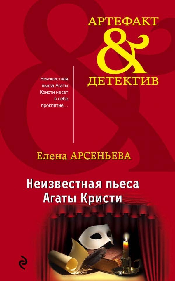 Неизвестная пьеса Агаты Кристи. Елена Арсеньева