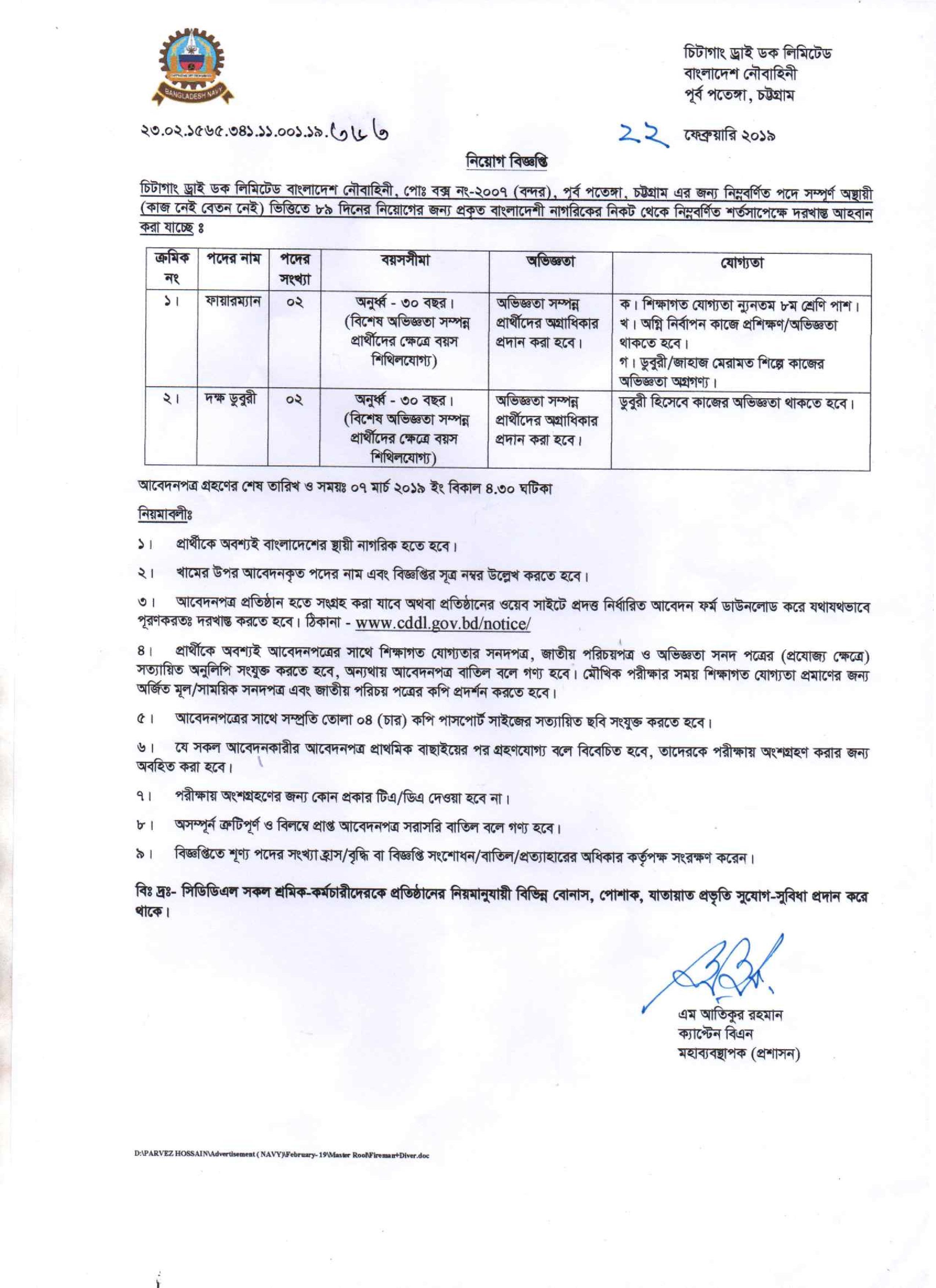 Chittagong Dry Dock Limited Job Circular 2019, CDDL Recruitment, চট্টগ্রাম ড্রাই ডক লিমিটেড নিয়োগ বিজ্ঞপ্তি ২০১৯, সরকারি চাকরি, Govt. Job, cddl.gov.bd