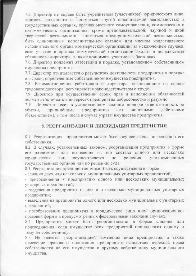 Устав страница 11