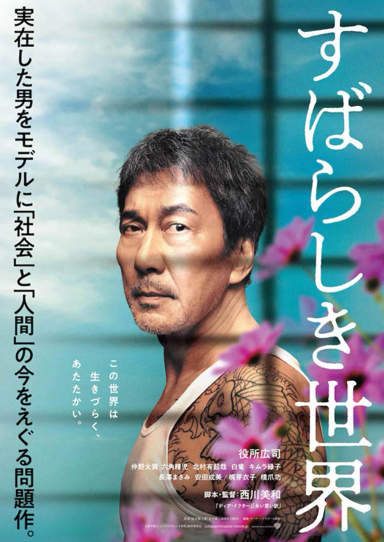 under-the-open-sky-miwa-nishikawa-poster.jpg