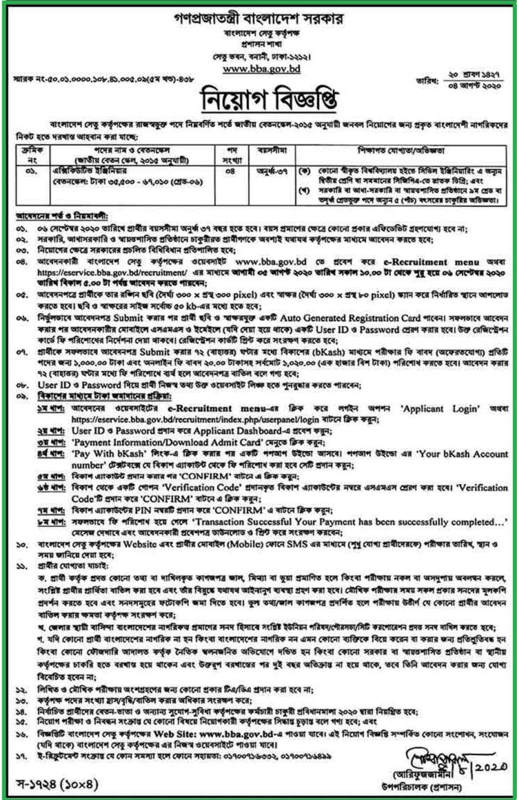 Bangladesh Bridge Authority Job Circular