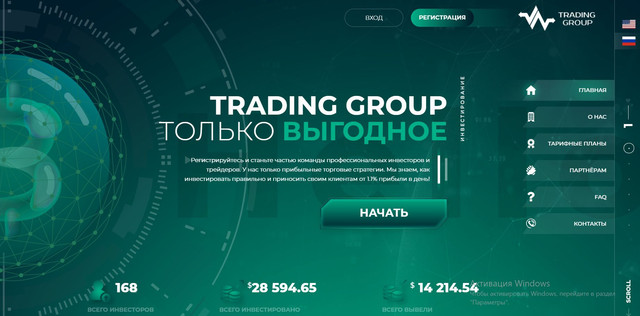 TRADING GROUP E9BWaiH