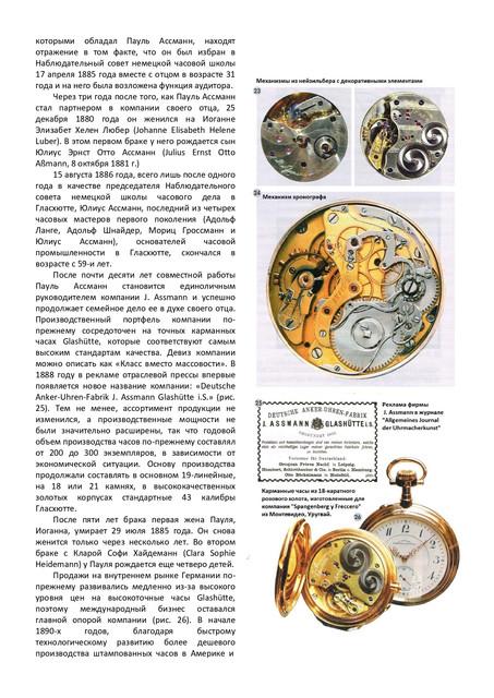 Die-Hisrorie-Der-Firma-J-Assmann-von-1852-bis-1926-page-0011
