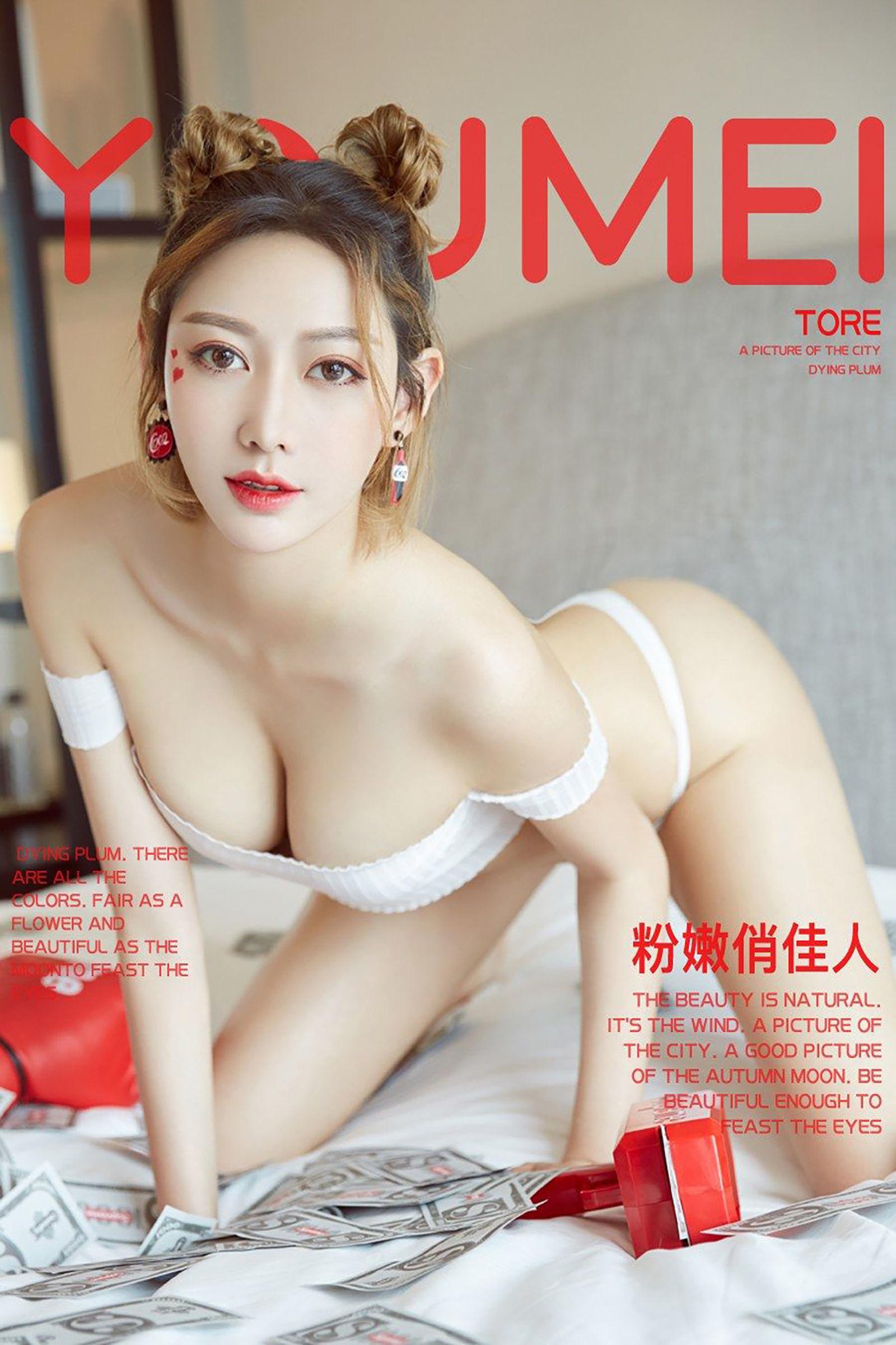[YouMei尤美] Vol.007 艺轩 - 粉嫩俏佳人 写真套图