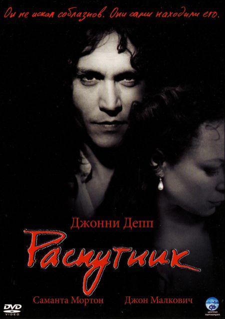 Смотреть Распутник / The Libertine Онлайн бесплатно - История о поэте, придворном льстеце, пресловутом распутнике Джоне Уилмоте, графе...