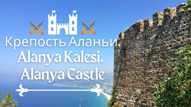 Alanya-Kalesi-Alanya-Castle