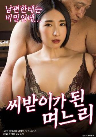 Seeding (2021) Korean Full Movie 720p Watch Online