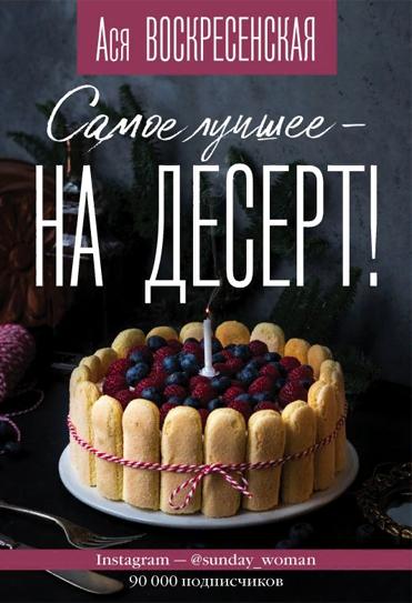 Самое лучшее - на десерт! Воскресенская Анастасия