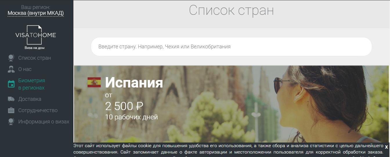 Сервис для онлайн-оформления визы