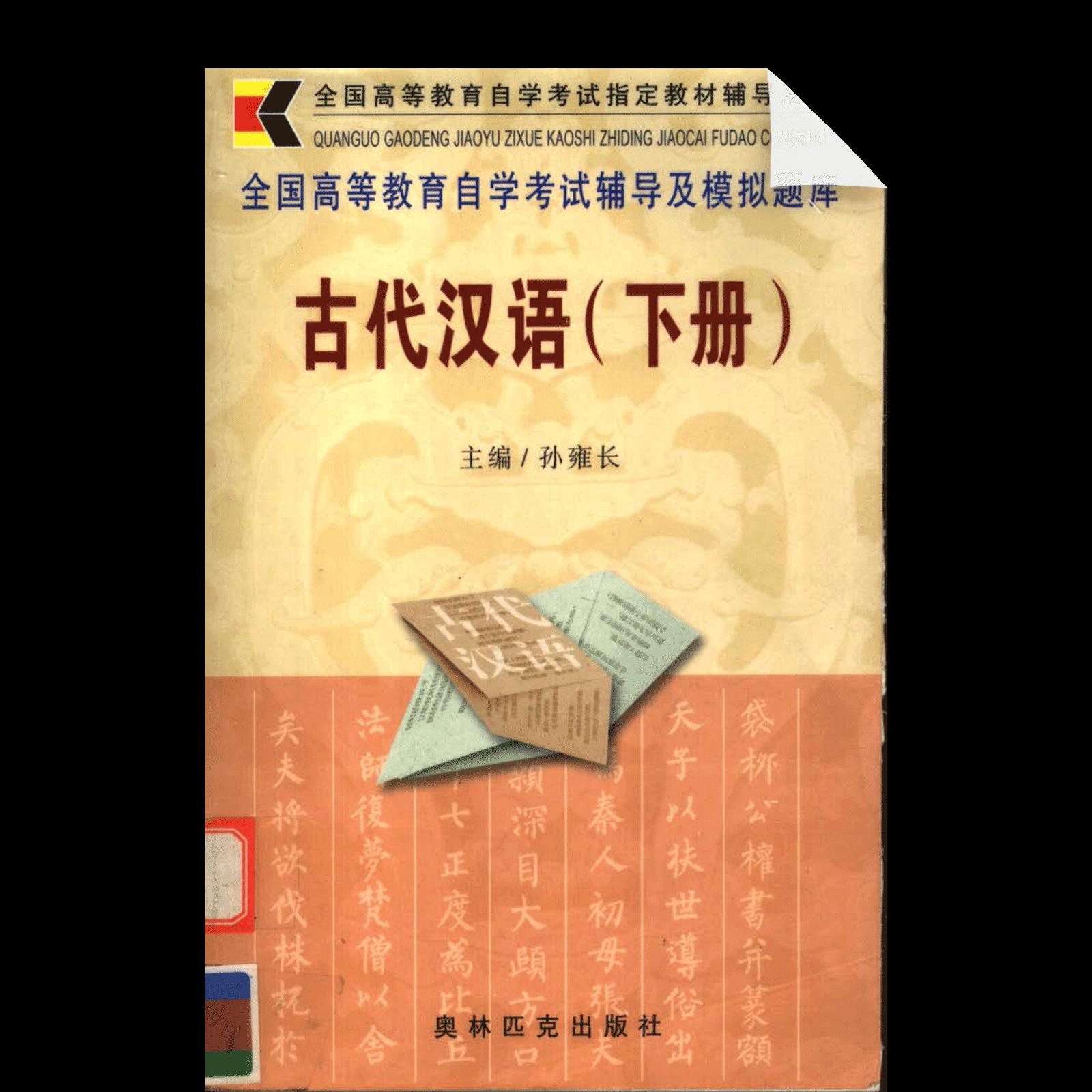 Gudai Hanyu Xiace