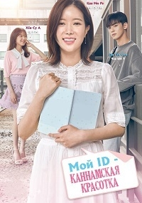 Мой ID - Красотка из Каннама | My ID Is Gangnam Beauty | Nae Aidineun Gangnammiin