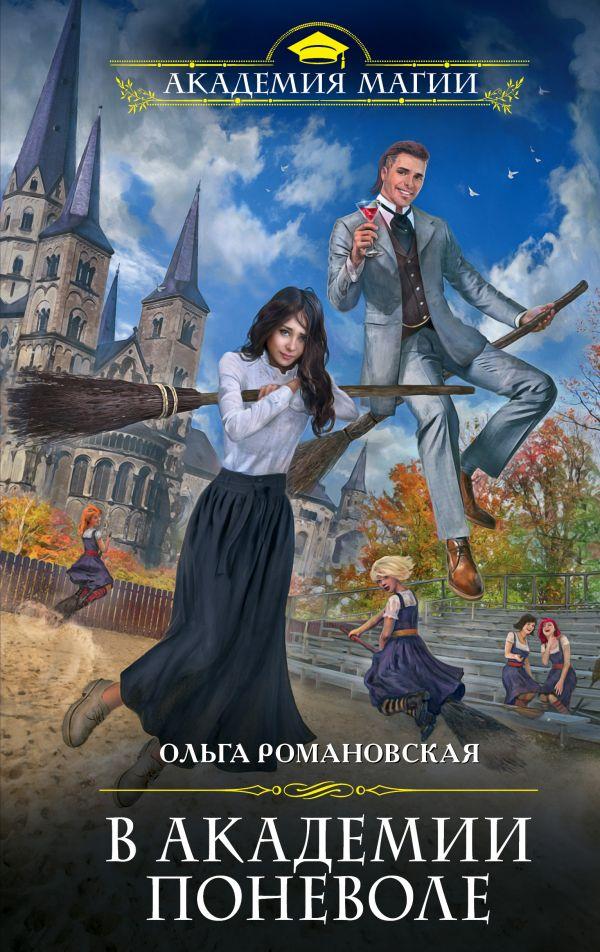 В академии поневоле. Автор Ольга Романовская