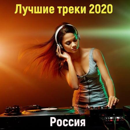 Лучшие треки 2021 [Россия] (2020) MP3