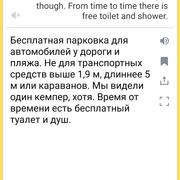 Screenshot-2019-07-16-08-46-40-759-ru-yandex-translate