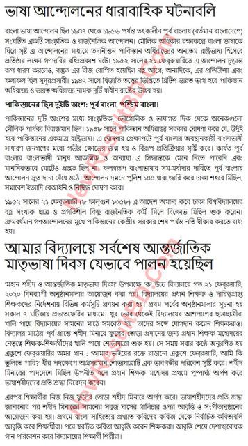 Class 7 Bangladesh O Bisso Porichoi BGS 2nd Week Assignment Answer 2021