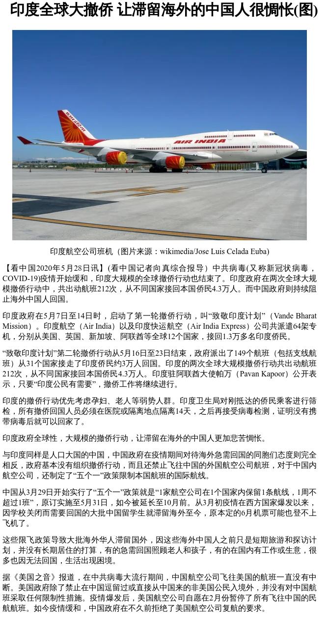 印度全球大撤侨 让滞留海外的中国人很惆怅(图)