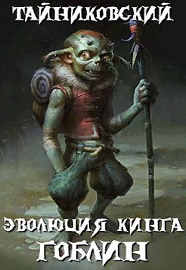 Эволюция Кинга - Тайниковский
