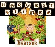 Heather-Harvest-Time-tbs