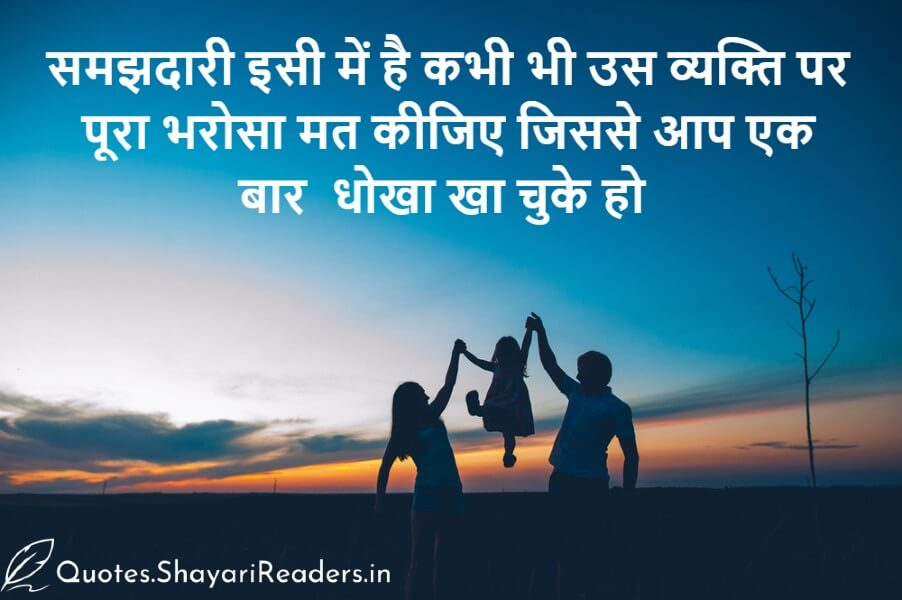 Inspirational Quotes In Hindi About Life And Strug