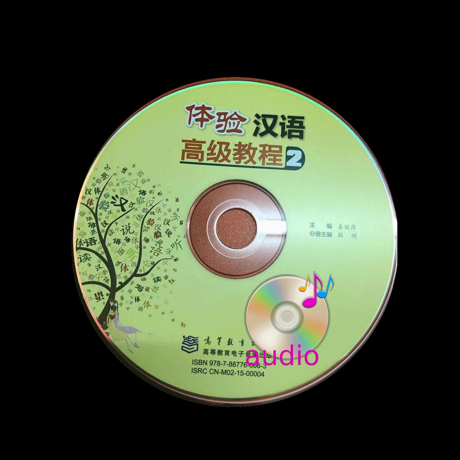 Tiyan Hanyu Gaoji Jiaocheng 2 Audio