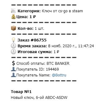 Купить товар в телеграм