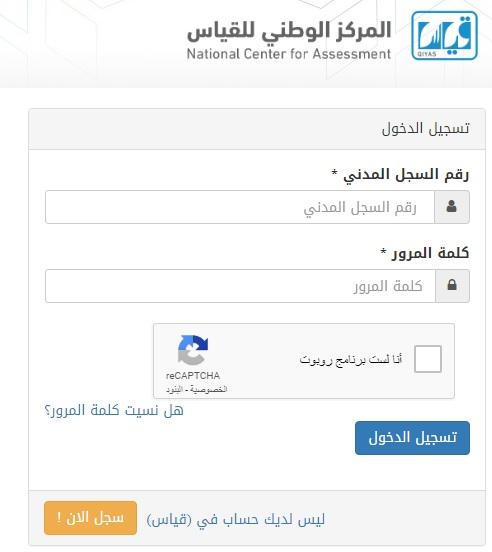 """""""رابط يعمل"""" نتائج الاختبار التحصيلي 1441 عبر مركز قياس e-services qiyas sa بالرقم السجل المدني"""