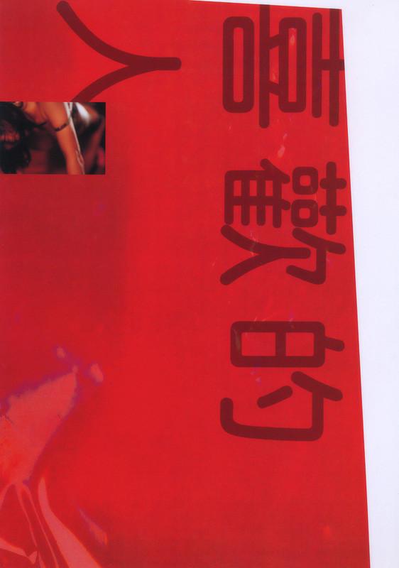 月刊 三浦理恵子 写真集 069
