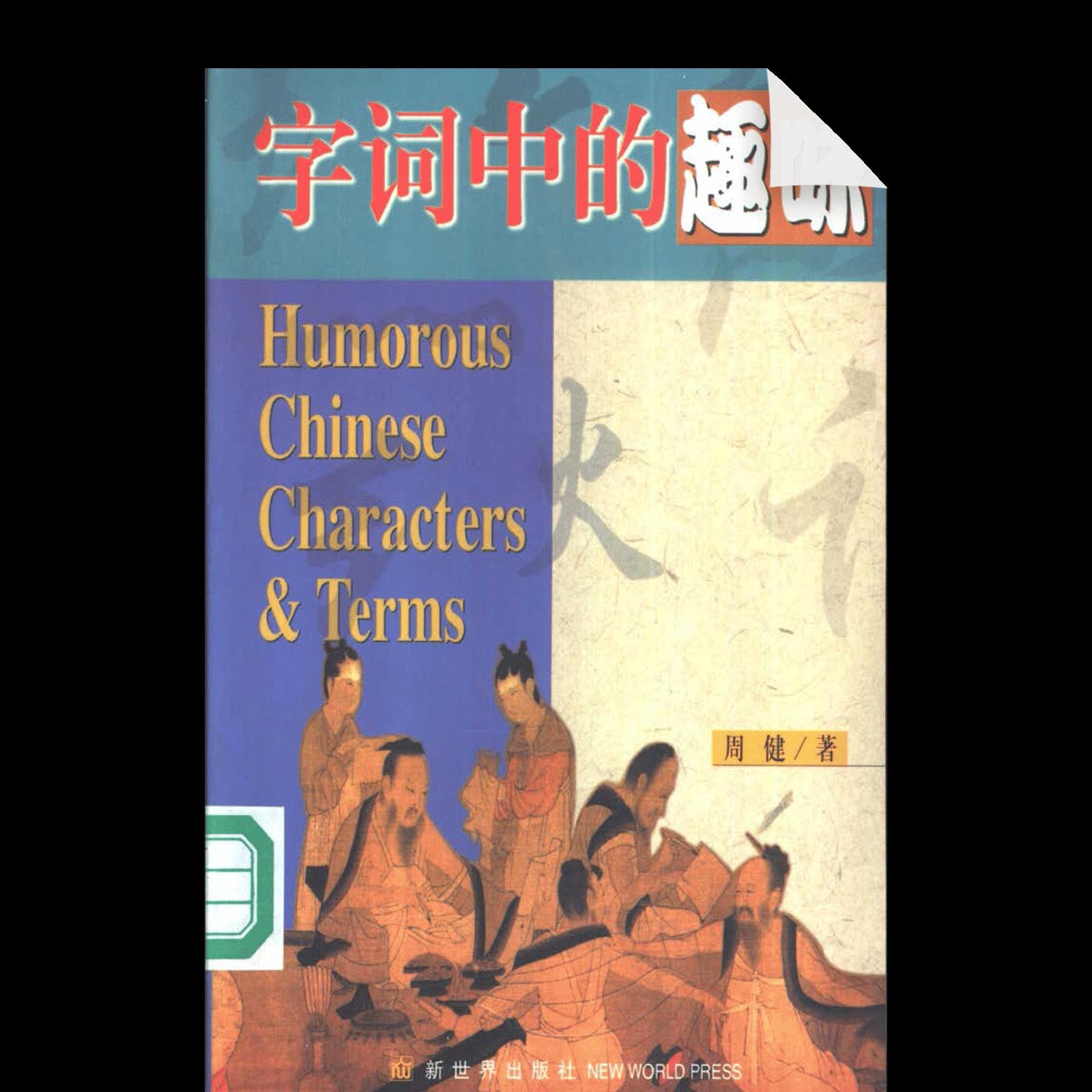 Zicizhong De Quwei Hanyu Zhonggaoji Yuedu