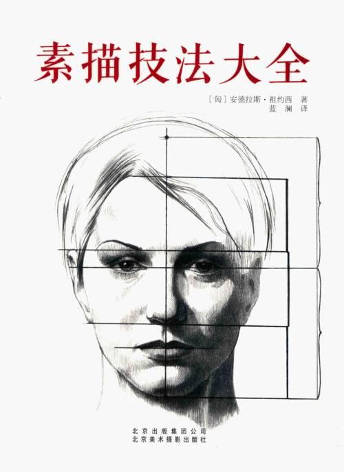 素描技法大全(48MB@PDF@OP@簡中)