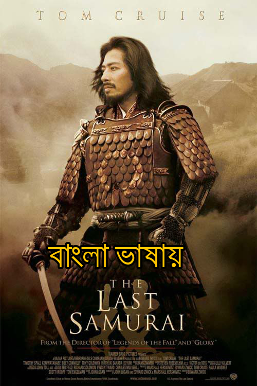 The Last Samurai 2020 Bangla Dubbed 720p BluRay 950MB MKV