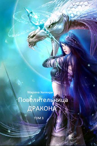 Повелительница дракона 3. Марина Халкиди
