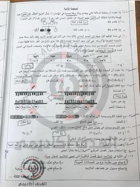 """إجابات امتحان الفيزياء توجيهي بالأردن """"ثانوية عامة"""" اليوم السبت 18 / يوليو / 2020"""