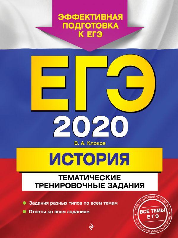 2020. История. Тематические тренировочные задания