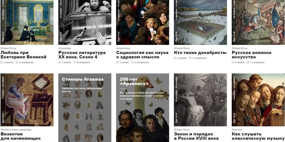Бесплатные сайты для самообразования на русском языке  1