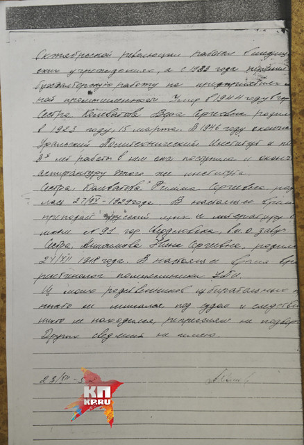 Alexander-Kolevatov-documents-43