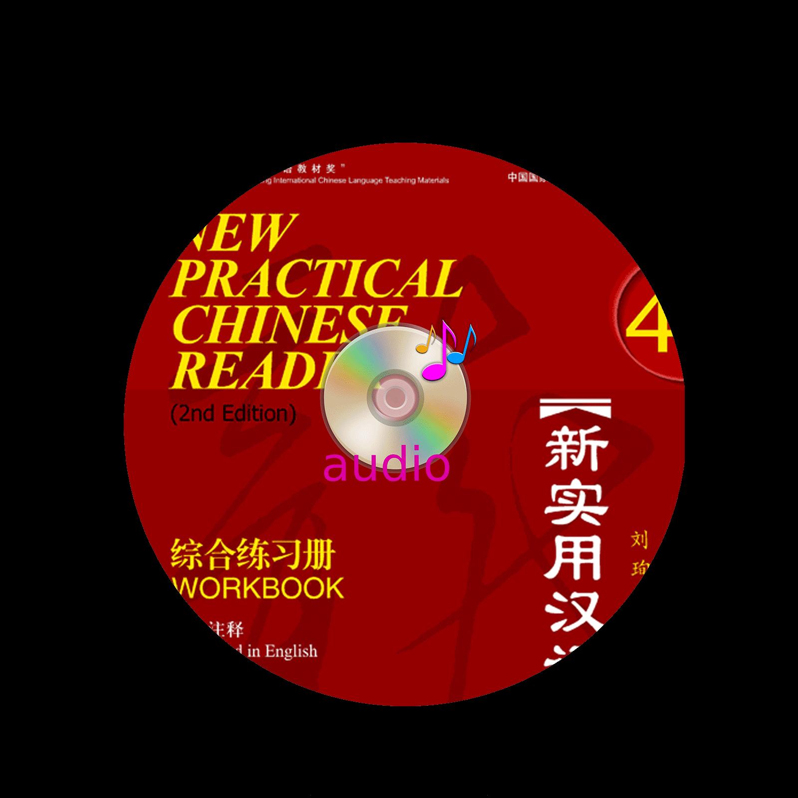 Xinshiyong Hanyu Keben Di2Ban Zonghe Lianxi 4 Audio