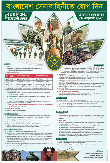 army-85-bma-long-course-circular-2020-scaled