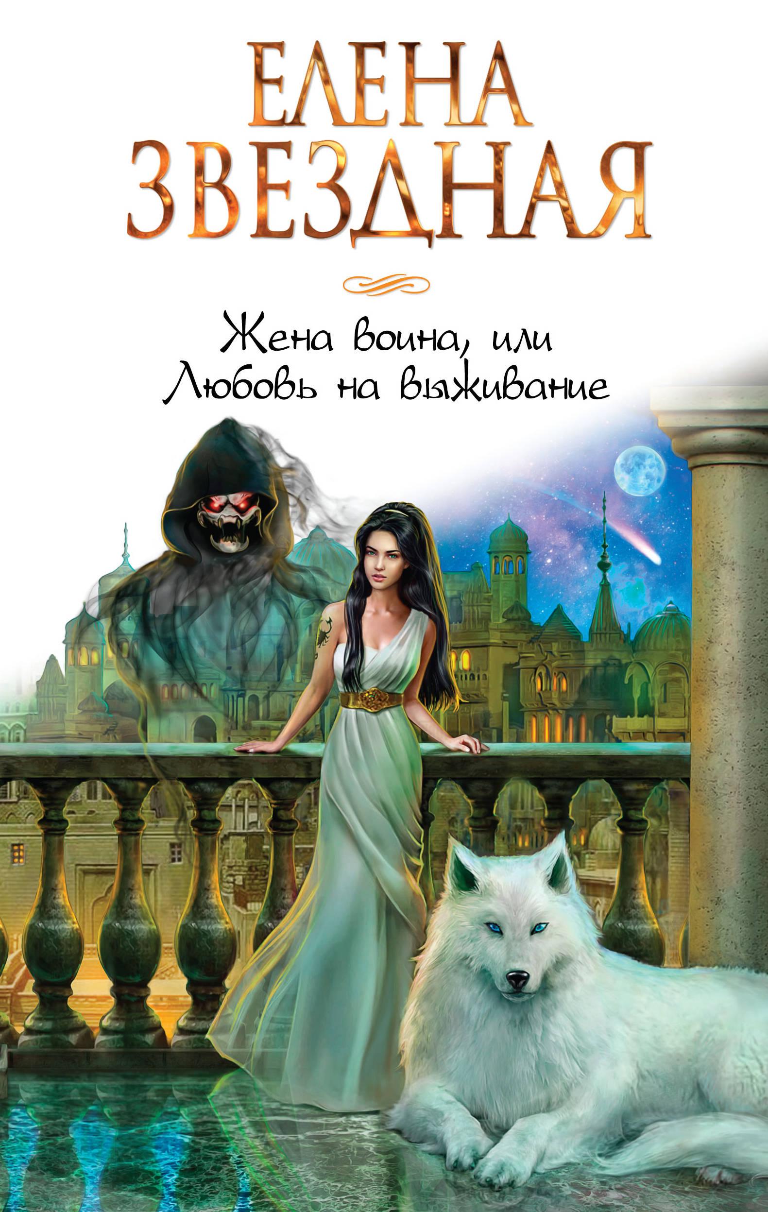 Елена Звездная «Жена воина, или Любовь на выживание»
