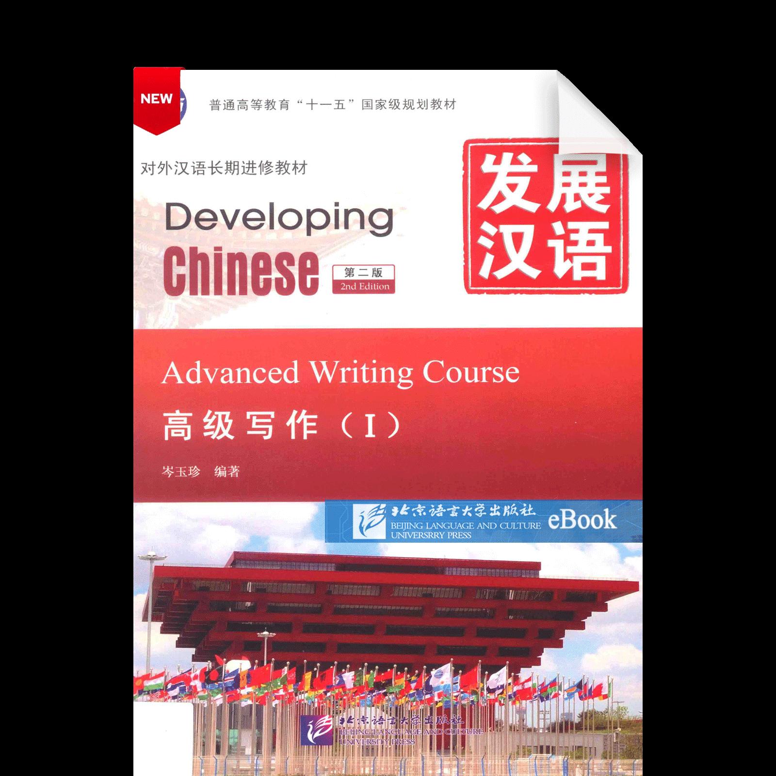 Developing Chinese Fazhan Hanyu Di2Ban Gaoji Xiezuo Di1Ce