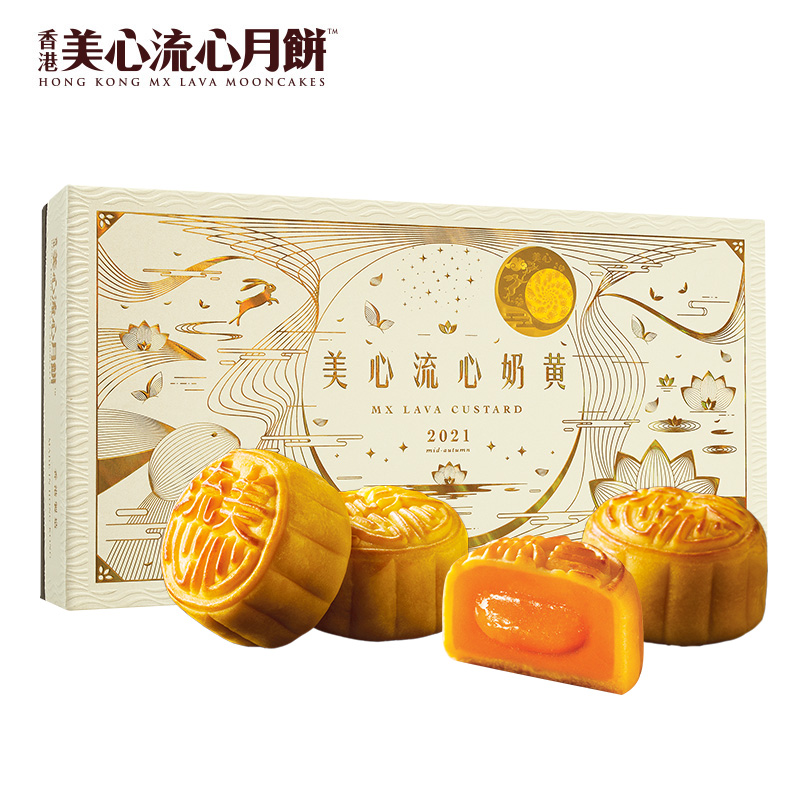 Meixin MX Lava Custard Mooncake 8 Pieces/box
